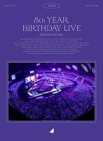 8th YEAR BIRTHDAY LIVE(完全生産限定盤)【Blu-ray】