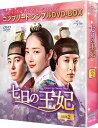 七日の王妃 BOX2<コンプリート・シンプルDVD-BOX>(期間限定生産) [