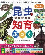 親子で遊べる昆虫知育ぶっく 図鑑・めいろ・まちがいさがし、昆虫たちがいっぱい!
