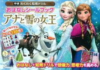 おはなしシールブック アナと雪の女王