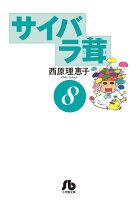 サイバラ茸(8)