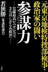 元東京地検特捜部検事・政治家の闘い 参謀力 -官邸最高レベルに告ぐ さらば「しがらみ政治」- [ 若狭 勝 ]
