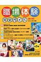 職場体験完全ガイド 第4期(全5巻) (3)