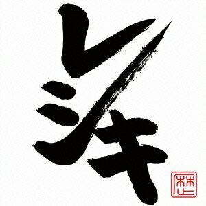 【楽天ブックスならいつでも送料無料】レシキ [ レキシ ]