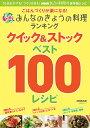 ごはんづくりが楽になる! みんなのきょうの料理ランキング クイック&ストック ベスト100レシピ (...
