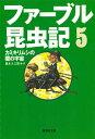 ファーブル昆虫記(5) カミキリムシの闇の宇宙 (集英社文庫) [ 奥本大三郎 ]