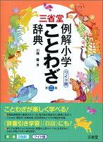 三省堂 例解小学ことわざ辞典 第二版 ワイド版