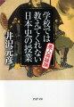 学校では教えてくれない日本史の授業悪人英雄論