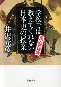 【楽天ブックスならいつでも送料無料】学校では教えてくれない日本史の授業悪人英雄論 [ 井沢元...