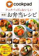 【ポイント5倍】<br />【定番】<br />クックパッドのおいしい厳選!お弁当レシピ