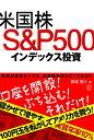 米国株 S&P500インデックス投資 [ 堀越陽介 ]
