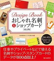 9784863542877 - 名刺デザイン・ショップカードデザインの参考になる書籍・本まとめ