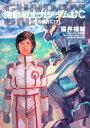 機動戦士ガンダムUC(10) 虹の彼方に 下 (角川コミックス・エース) [ 福井晴敏 ]