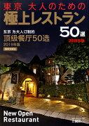 東京 大人のための極上レストラン 50選 2019年版