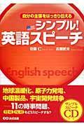 シンプル!英語スピーチ