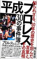 平成プロレス30の事件簿