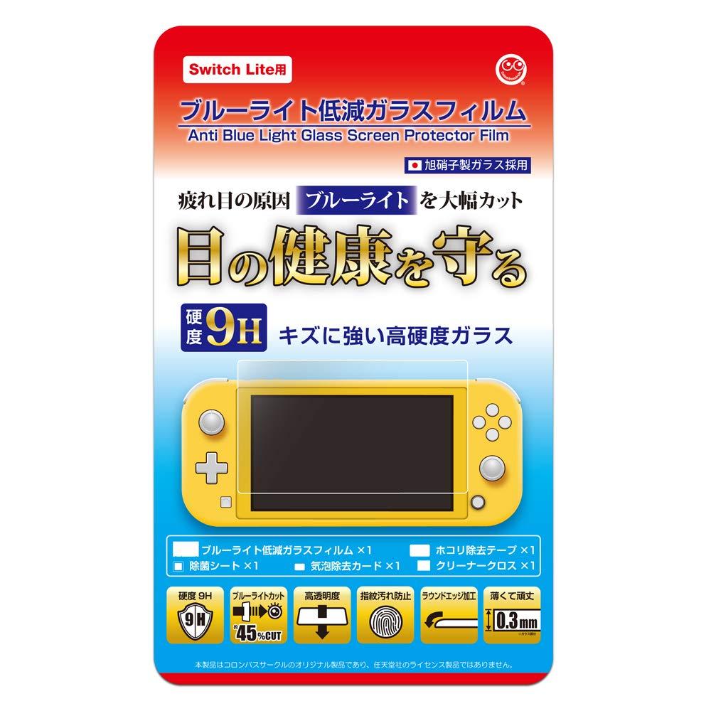 【SwitchLite用】 ブルーライト低減ガラスフィルム