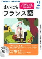NHK CD ラジオ まいにちフランス語 2021年2月号