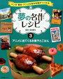 夢の名作レシピ(3) [ 星谷菜々 ]