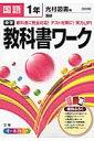中学教科書ワーク(国語 1年) 光村図書版国語