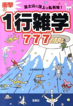 富士山の頂上は私有地!衝撃の1行雑学777 (宝島sugoi文庫) [ 日本博識研究所 ]
