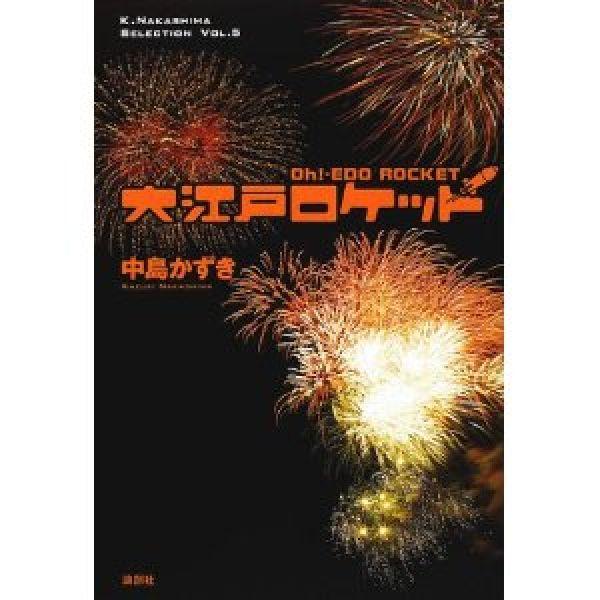 大江戸ロケット画像