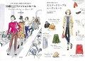 渋谷有紀ファッションのルール 2冊セット