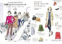 【バーゲン本】渋谷有紀ファッションのルール 2冊セット