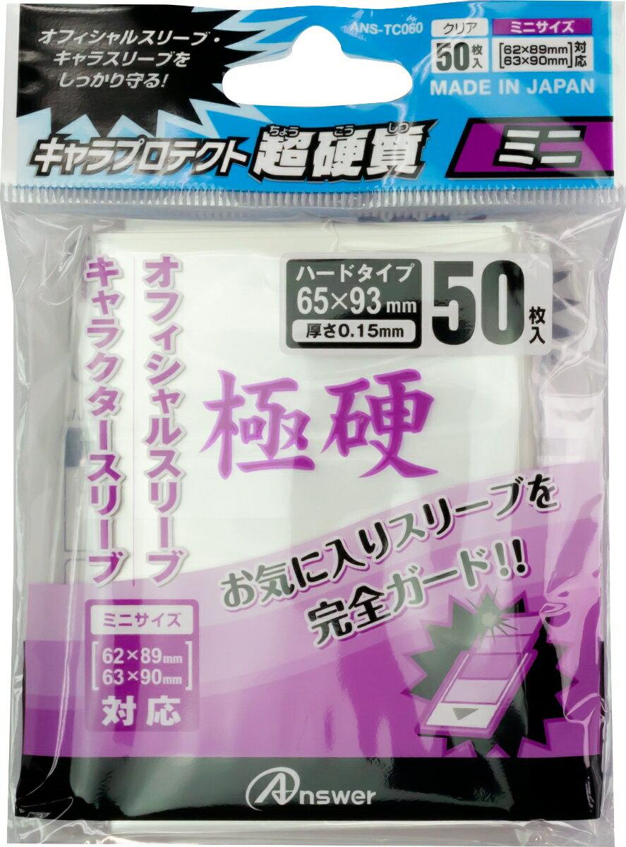 トレーディングカード用キャラプロテクト 超硬質ミニ(クリア)50枚入り