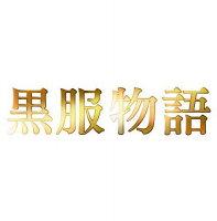 黒服物語 ブルーレイBOX 【Blu-ray】