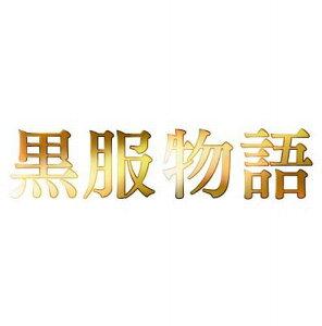 【楽天ブックスならいつでも送料無料】黒服物語 ブルーレイBOX 【Blu-ray】 [ 中島健人(Sexy ...