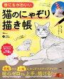 世にもかわいい猫のにゃぞり描き帳