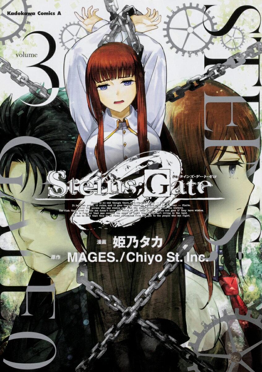 STEINS;GATE 0 (3)画像