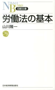 【送料無料】労働法の基本 [ 山川隆一 ]