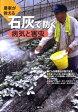 農家が教える石灰で防ぐ病気と害虫