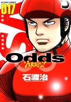 Odds VS! 17巻