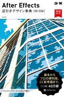 9784798152882 - 2021年Adobe After Effectsの勉強に役立つ書籍・本