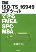 図解ISO/TS 16949コアツールできるFMEA・SPC・MSA