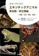 カラーアトラスエキゾチックアニマル爬虫類・両生類編 種類・生態・飼育・疾病 [ 霍野晋吉 ]