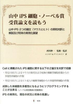 【送料無料】山中iPS細胞・ノーベル賞受賞論文を読もう [ 山中伸弥 ]