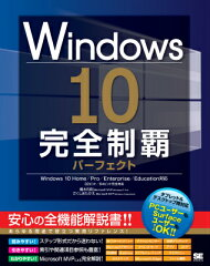 【楽天ブックスならいつでも送料無料】Windows 10完全制覇パーフェクト [ 橋本和則 ]