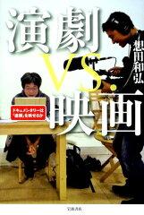 【送料無料】演劇vs.映画 [ 想田和弘 ]