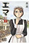 エマ(2)