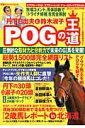 【送料無料】丹下日出夫と鈴木淑子「POGの王道」