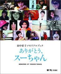 【送料無料】田中好子メモリアルブックありがとうスーちゃん