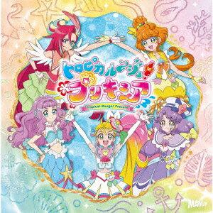 トロピカル〜ジュ!プリキュア 主題歌シングル (初回限定盤 CD+DVD)