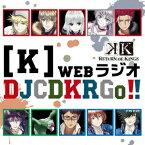【K】WebラジオDJCD KRGo!! [ (ラジオCD) ]