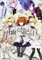 Fate/Grand Orderコミックアラカルト(2)