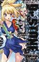 Dr.STONE 3 (ジャンプコミックス) [ Boichi ]
