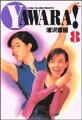 Yawara!(8)